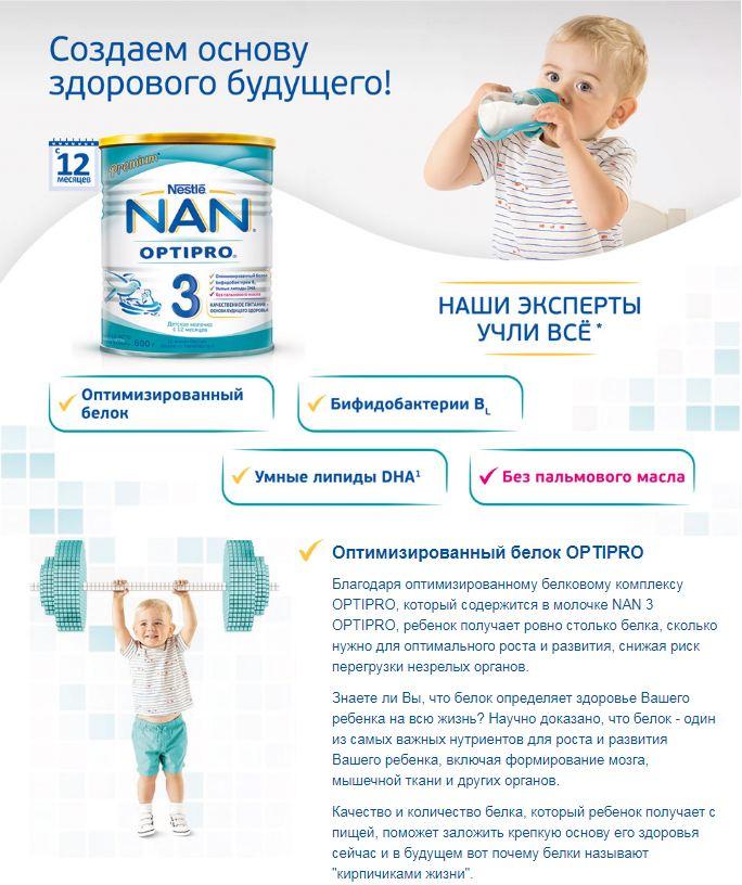 Sữa NAN Nga tăng cường sức khỏe cho trẻ